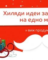 Намаления  на  коледни подаръци: МАГИЯТА НА ПРАЗНИЦИТЕ